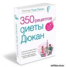 Книга П. Дюкана - 350 рецептов Диеты Дюкан