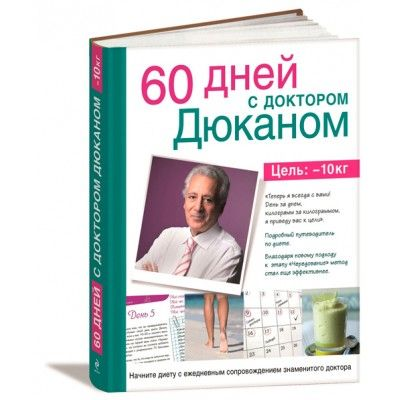 Книга П. Дюкана - 60 дней с доктором Дюканом