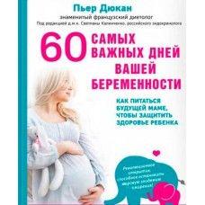 Книга П. Дюкана - 60 самых важных дней вашей беременности