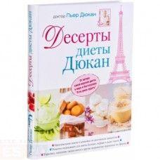 Книга П. Дюкана - Десерты Диеты Дюкан