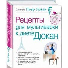 Книга П. Дюкана - Рецепты для мультиварки