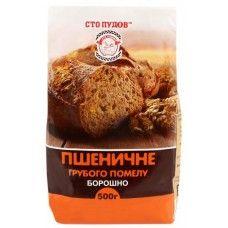 """Мука пшеничная грубого помола ТМ """"Сто Пудов"""", 500 г"""